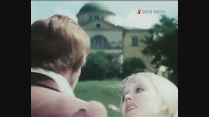 Гамлет Щигровского Уезда (Валерий Рубинчик, 1975). СССР. Х/ф.