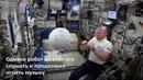 Робот на МКС заупрямился и не выполнял команды астронавта