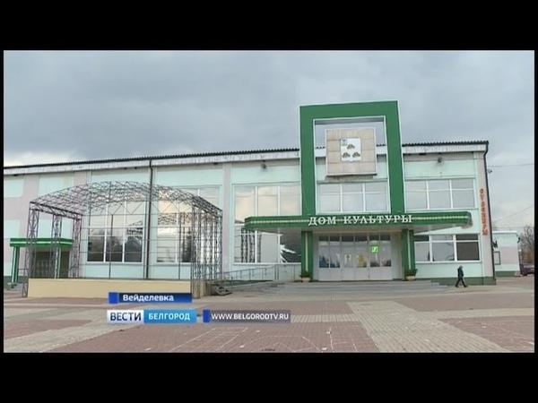 ГТРК Белгород - В Вейделевке открыли центр молодежных инициатив