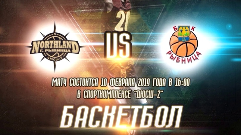 10 02 19 NORTHLAND vs БК РЫБНИЦА Чемпионат Приднестровья по Баскетболу 2018 19 Второй круг