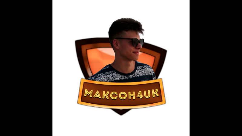 Небольшой клип о канале _MaKcoH4uK_ (о авторе) (монтировал сам) в Ютубе Друг MaKcoH4uKa
