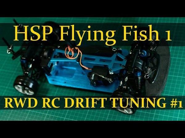 HSP Flying Fish 1 Tuning RC Drift 1 замена алюминиевая дека блокировка дифференциала RWD