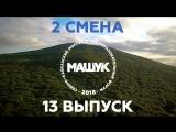 Ежедневные видеоотчёты арт-дирекции форума «Машук - 2018». Эпизод 13