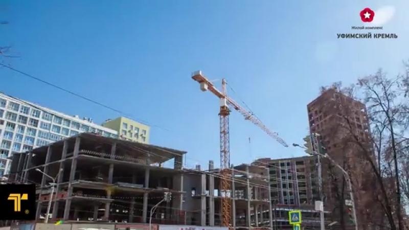 Ускоренное видео о ходе строительства ЖК Уфимский Кремль - апрель 2018