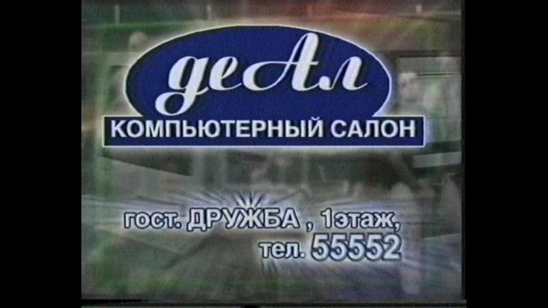 Анонсы реклама (ТНТ-Абакан, 18 февраля 2006) [1]