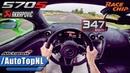 McLaren 570S - 347 км/ч