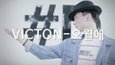 [ kpop ] VICTON (빅톤) - TIME OF SORROW (오월애 (俉月哀)) Dance Cover (DPOP Mirror Mode)