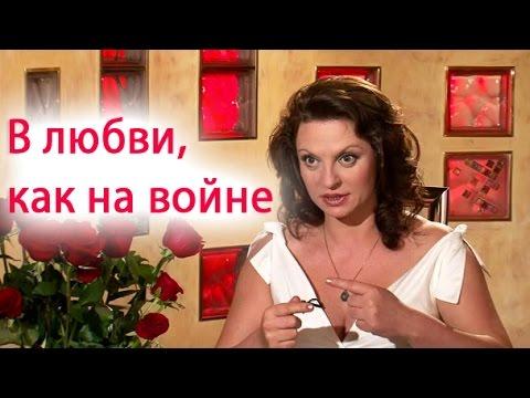 Наталья Толстая - В любви, как на войне