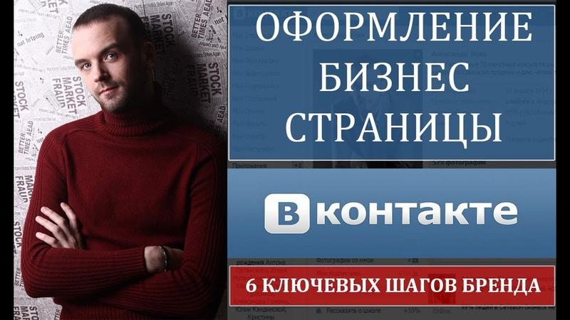 Как оформить странцу в контакте Настроить Бизнес Страницу Александр Бекк
