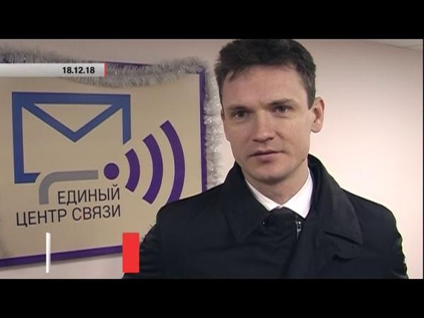 В Торезе открыли Единый центр связи. Актуально. 18.12.18