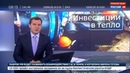 Новости на Россия 24 Вашингтон грозится уничтожить Пхеньян