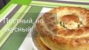 Грибной пирог - вегетарианский рецепт Лисьего Дома. Пышное тесто и сочная начинка!