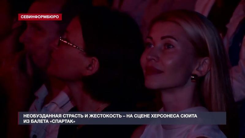 НТС: Восстание пленных в Севастополе - «Спартак» на сцене Херсонеса