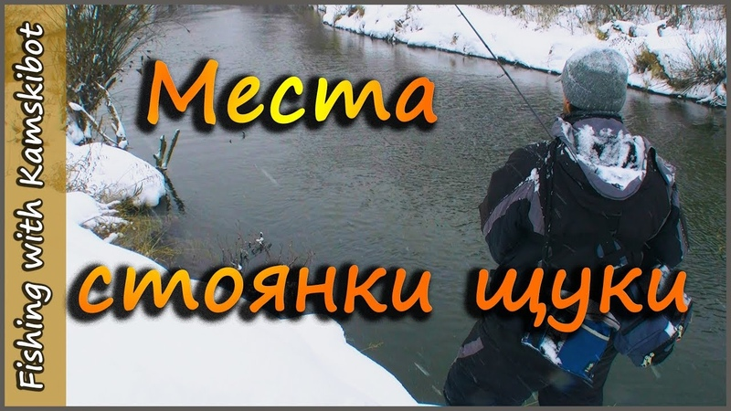 Где искать щуку весной на малой реке Места стоянки щуки