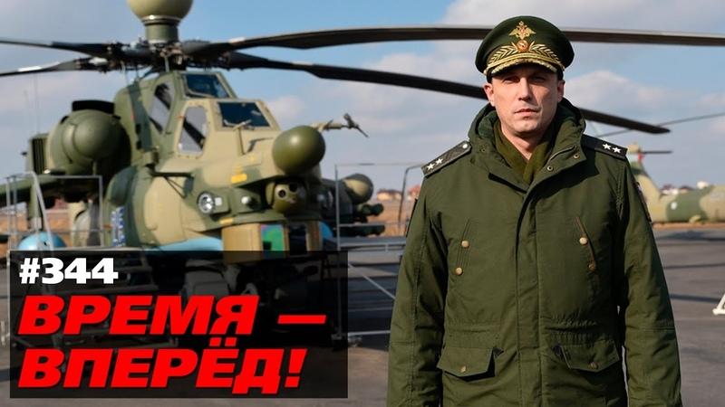 Время вперёд №344 Приземлить Россию не удалось 19 мая 2019 г