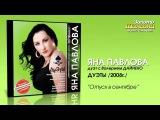 Яна Павлова feat. Валерий Дайнеко - Отпуск в сентябре (Audio)