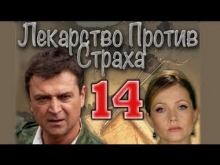 Лекарство против страха 14 серия (24.05.2013) Мелодрама сериал