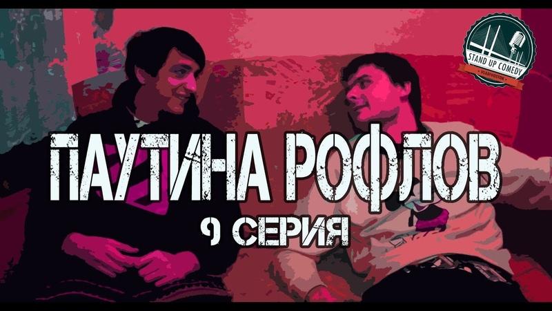 Паутина рофлов. 9 серия