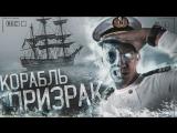 Дима Масленников РЕАЛЬНЫЙ корабль ПРИЗРАК - Я в ШОКЕ!