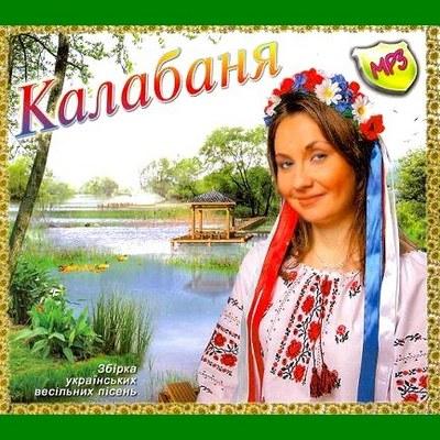 Українські та весільні пісні колядки