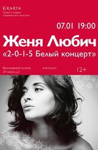 Женя ЛЮБИЧ. Белый концерт - 7 января - Эрарта
