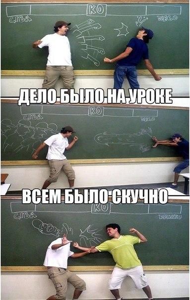 приколы на уроках: