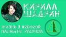 Кирилл Шадрин - история о жизни в Движении -||- Дозорные о zdozor