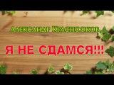 БЕСЕДА Я НЕ СДАМСЯ! Александр Краснооков