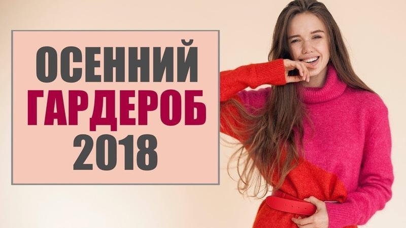 ОСЕННИЙ ГАРДЕРОБ 2018 ТРЕНДЫ ОСЕНИ