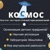"""""""Космос""""- научно-развлекательный парк"""
