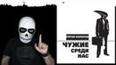 Пятая колонна в России Халтурина Дарья Андреевна