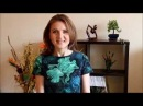 Алия Булатова Психология счастливых отношений мое первое видео