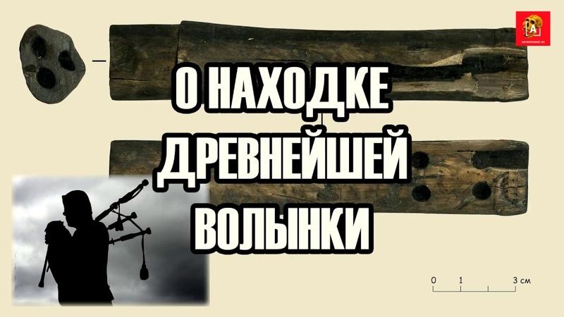 Как нашли древнейшую волынку