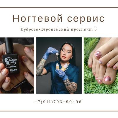 Ксения Мутовина