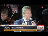 канал звезда песня о метро
