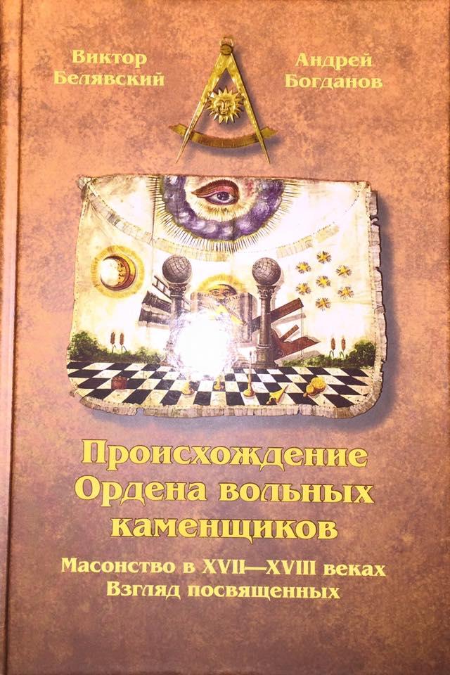 Вольный каменщик книга скачать