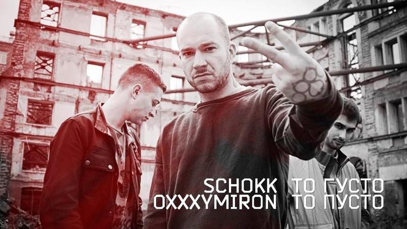 Schokk Oxxxymiron - То густо, то пусто