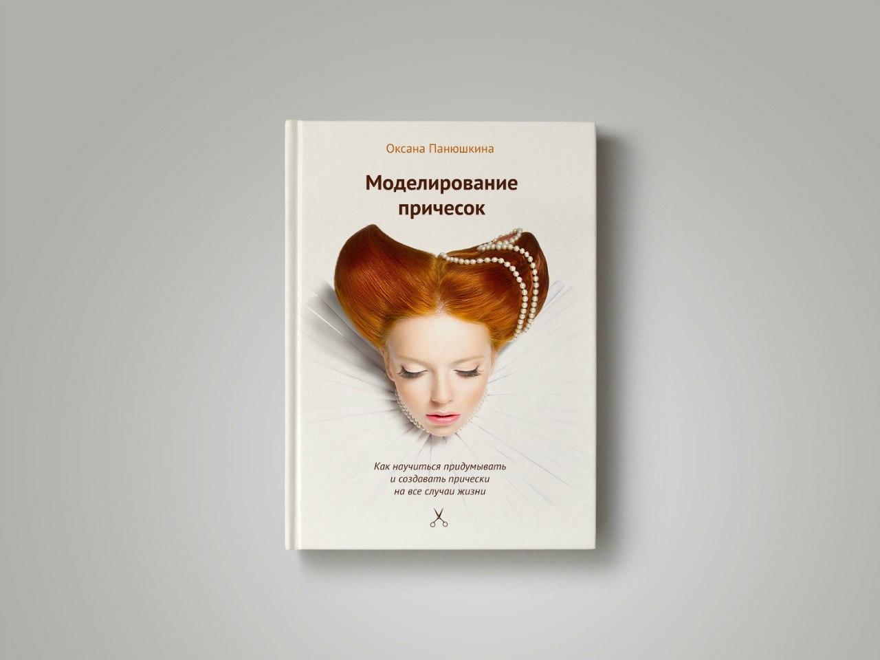 Книга по моделированию прически