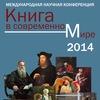Конференция «Книга в современном мире - 2014»
