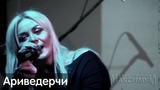 Оксана Пономарёва и кавер группа Максимум Ариведерчи (2018.02.10 Миля)