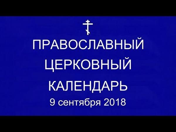 Православный † календарь Воскресенье 9 сентября 2018г Собор Нижнегородских святых