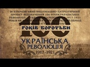 100 РОКІВ БОРОТЬБИ. УКРАЇНСЬКА РЕВОЛЮЦІЯ 1917-1921
