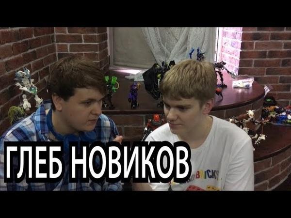 Интервью с Глебом Новиковым - о Биониклах , Канале и ненависти к Лицензионным сериям Лего