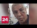 События недели: новые подробности в деле трех сестер и избитый Насери - Россия 24