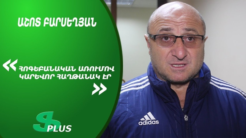 APL, Matchday 16 FC Gandzasar-Kapan Head Coach about 3-0 win over FC Banants Yerevan