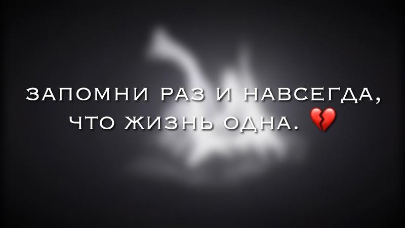запомни раз и навсегда, что жизнь одна. 💔