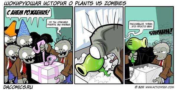 Растение против зомби