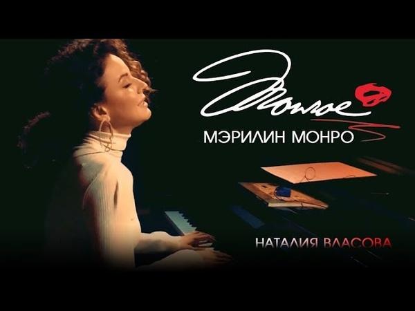 Наталия Власова - Мэрилин Монро (ПРЕМЬЕРА!)
