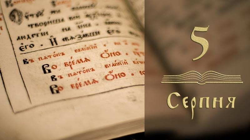 Віра та невір'я що укріпляє нашу віру - Євангеліє щодня