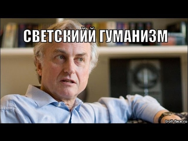Ричард Докинз и Билл Мар Бог как иллюзия